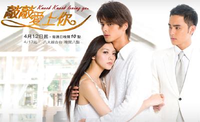 Upcoming Taiwanese drama: Quietly Falling in Love with You/Knock Knock